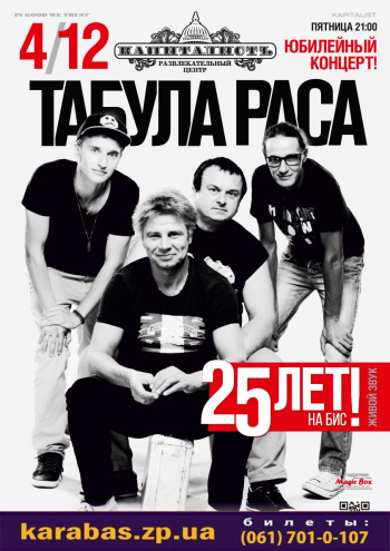 Концерт Табула Раса в Запорожье - 1