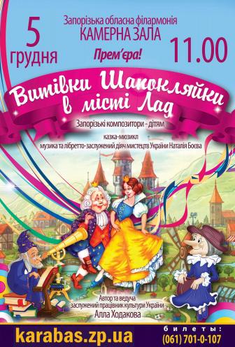 спектакль Проделки Шапокляк в городе Порядок в Запорожье