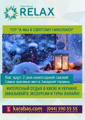 экскурсия Тур на Западную Украину «А мы к Святому Николаю!» в Ивано-Франковске
