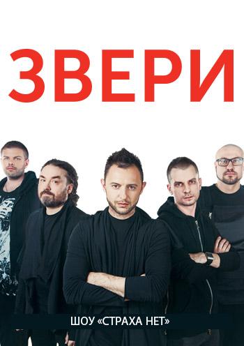Концерт ЗВЕРИ в Одессе - 1