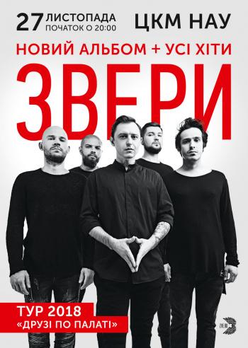 Купить билеты на концерты киева афиша театров на 16 декабря