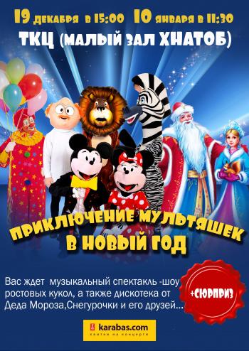 спектакль Приключение мультяшек в Новый год в Харькове