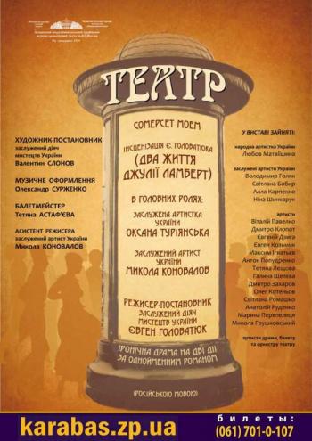 Театр в Запорожье