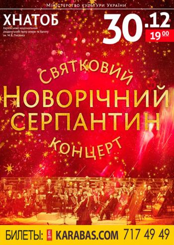спектакль Новогодний серпантин в Харькове