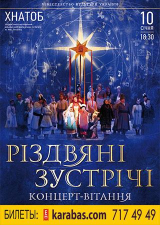 спектакль Рождественские встречи в Харькове