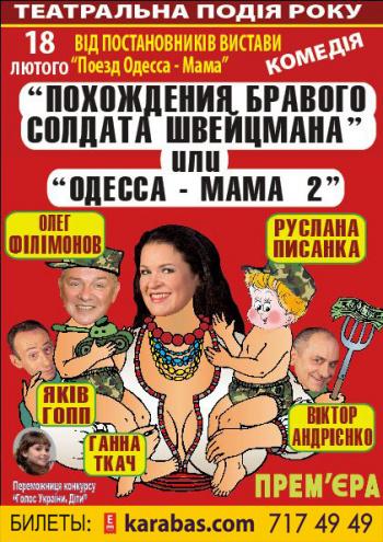 спектакль Одесса-мама 2 или Похождения бравого солдата Швейцмана в Харькове