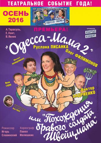 спектакль Одесса-мама 2 или Похождения бравого солдата Швейцмана в Черкассах