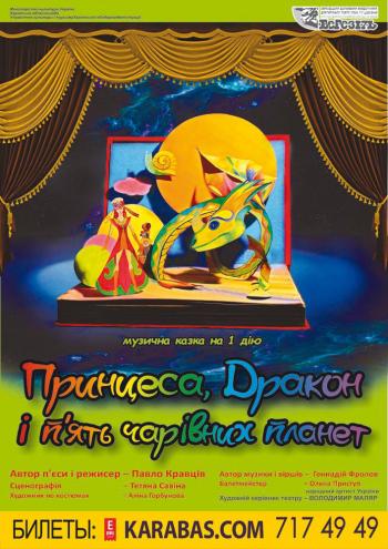 спектакль Принцеса, Дракон і п'ять чарівних планет в Харькове