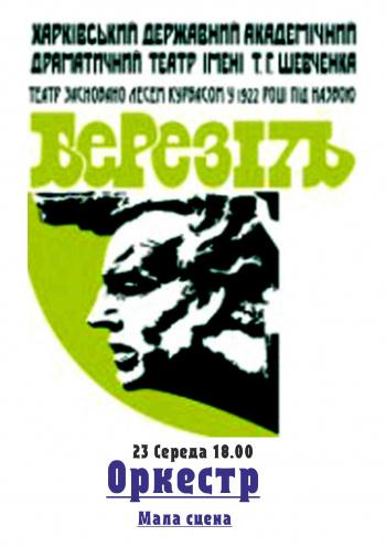 спектакль Оркестр в Харькове