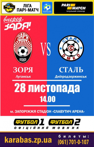 спортивное событие «Заря» (Луганск) - «Сталь» (Каменское) в Запорожье