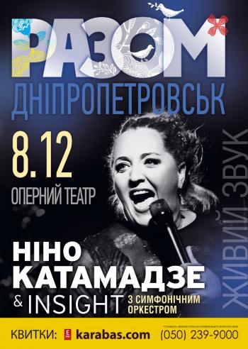 Концерт Нино Катамадзе and Insight в Днепропетровске - 1