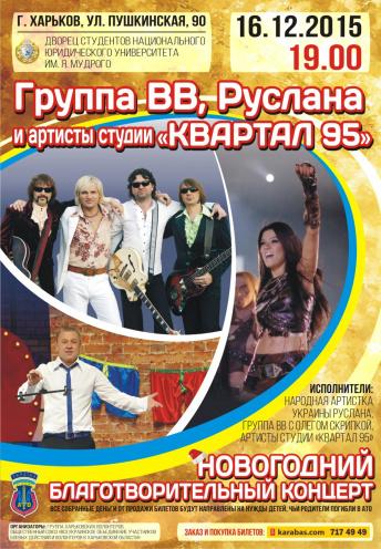 Концерт Руслана, Группа ВВ и Студия Квартал 95 в Харькове
