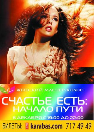 фестиваль Женский Мастер-Класс «Счастье Есть: Начало пути» в Харькове