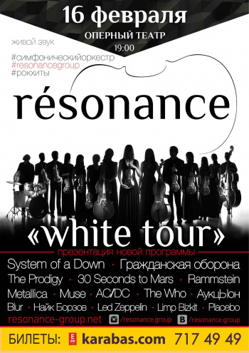 Концерт Группа «resonance»: white tour в Харькове - 1