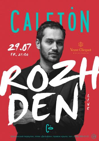Концерт Rozhden в Одессе - 1