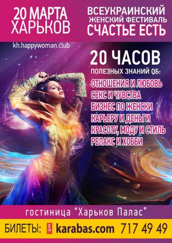 фестиваль Всеукраинский женский фестиваль «Счастье есть» в Харькове