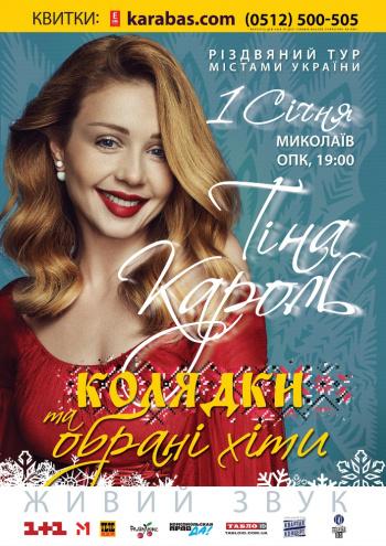Концерт Рождественская История с Тиной Кароль в Николаеве