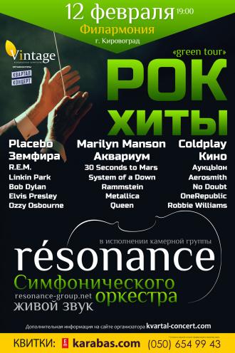 Концерт Группа «resonance»: green tour в Кропивницком (в Кировограде)
