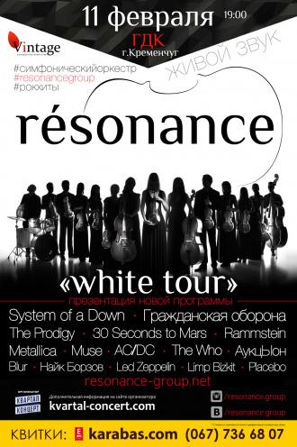 Концерт Группа «resonance»: white tour в Кременчуге - 1