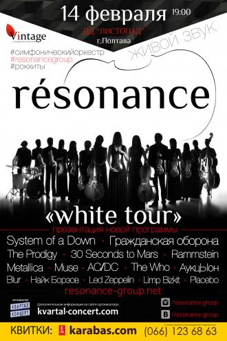 Концерт Группа «resonance»: white tour в Полтаве - 1