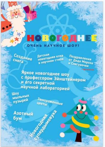 спектакль Новогоднее Очень Научное Шоу в Одессе
