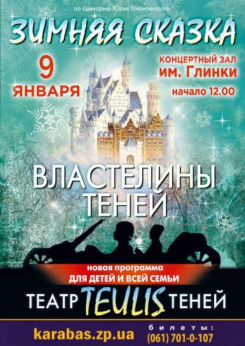 спектакль Зимняя сказка Властелины теней от Театра теней TEULIS в Запорожье