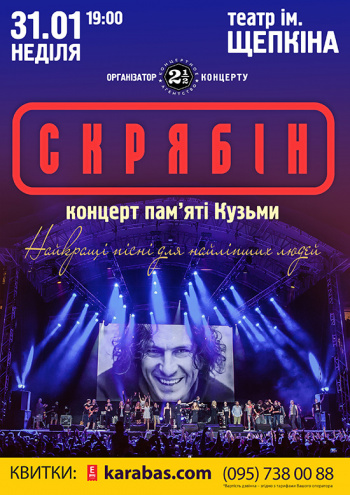 Концерт Скрябин в Сумах - 1