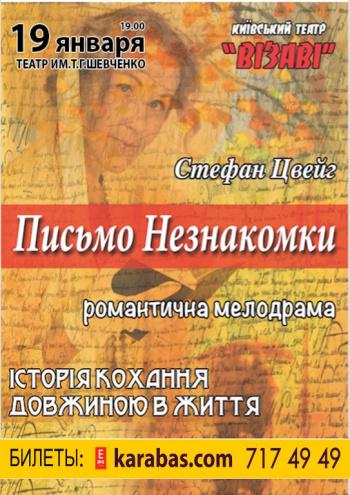 спектакль Письмо незнакомки в Харькове