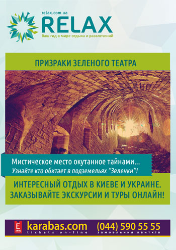 excursion Призраки Зеленого театра in Kyiv