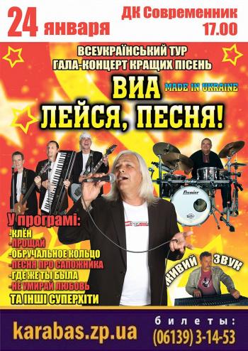 Концерт ВИА Лейся, песня! в Энергодаре