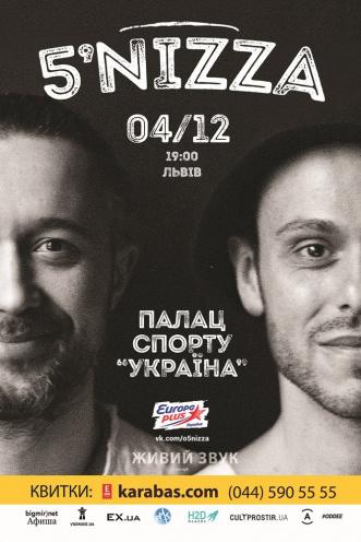 Концерт 5'NIZZA в Львове - 1