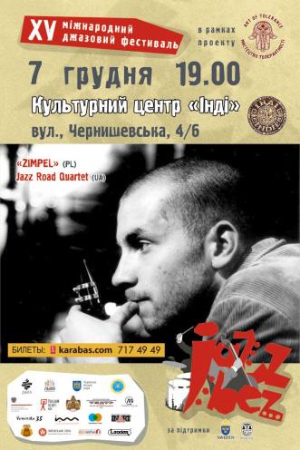 спектакль ХV Международный джазовый фестиваль в Харькове