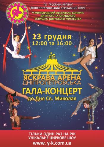 детское мероприятие Яркая арена Днепропетровская-2 015. Гала-Концерт в Днепре (в Днепропетровске)
