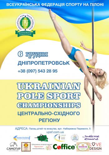 спортивное событие Ukrainian Pole Sport Championships в Днепропетровске