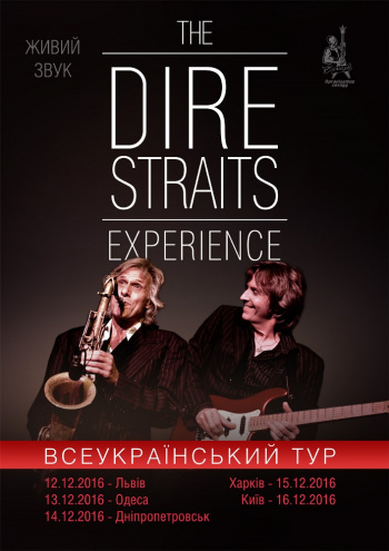 Концерт The Dire Straits Experience в Днепре (в Днепропетровске) - 1
