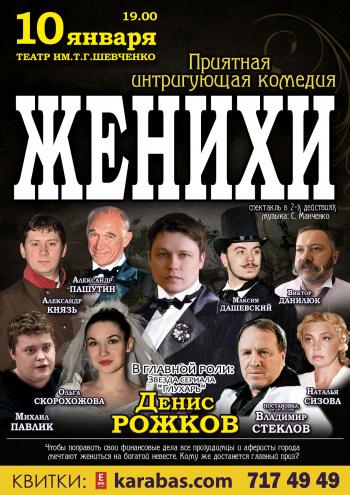 спектакль Женихи в Харькове