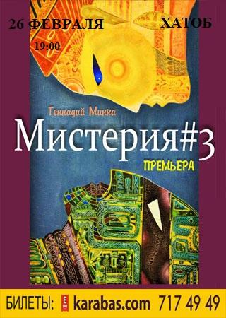 спектакль Мистерия#3 в Харькове