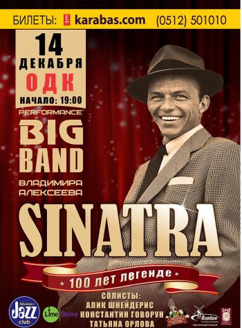 Концерт Френк Синатра. Концерт посвященный 100-летию легенды в Николаеве