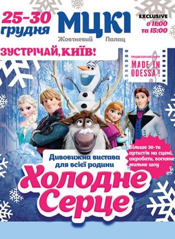 детское мероприятие Холодное сердце в Киеве