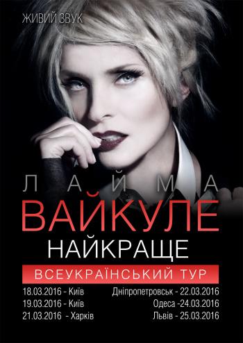 Концерт Лайма Вайкуле в Днепре (в Днепропетровске) - 1