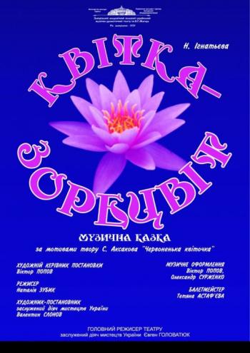 спектакль Квітка-зорецвіт в Запорожье
