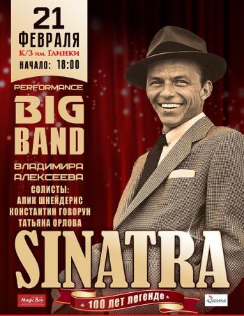 Концерт Френк Синатра. Концерт посвященный 100-летию легенды в Запорожье