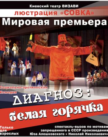 спектакль Диагноз - белая горячка в Кривом Роге
