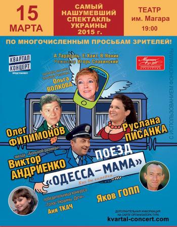 спектакль Поезд «Одесса-мама» в Запорожье - 1