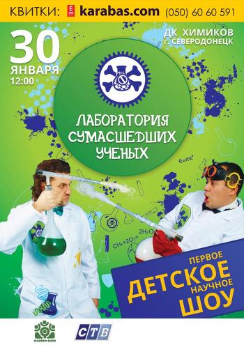 спектакль Лаборатория сумасшедших ученых в Северодонецке - 1