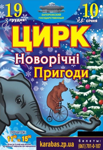 детское мероприятие Цирк «Новогодние приключения» в Запорожье