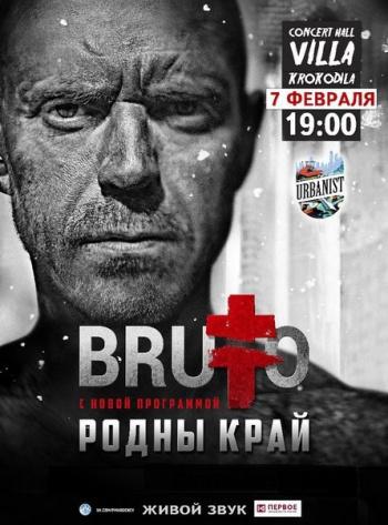 Концерт Brutto: Родны край! в Полтаве - 1