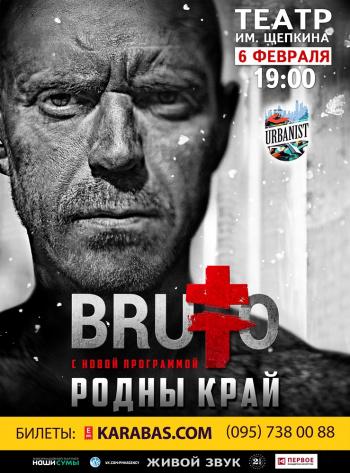 Концерт Brutto: Родны край! в Сумах - 1