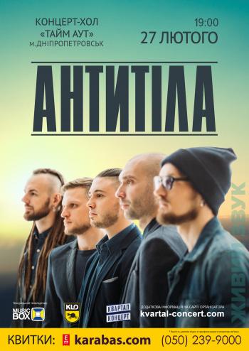 Концерт АнтителА в Днепре (в Днепропетровске) - 1