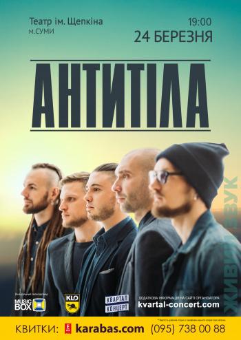 Концерт АнтителА в Сумах - 1
